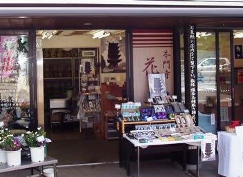 花峰店舗画像