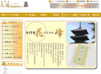 花峰オンラインのサイト画像