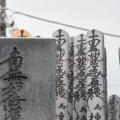 永代供養墓(合葬墓)