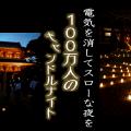 100万人のキャンドルナイト 2018 in 池上本門寺