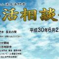池上本門寺の終活相談会
