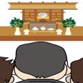 神棚と仏壇を置く場所
